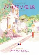 パリパリ伝説 9 フィールコミックス