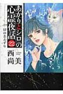 あかりとシロの心霊夜話 22 幻のさえずり Lgaコミックス