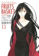 愛蔵版 フルーツバスケット 11 花とゆめコミックス