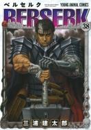 ベルセルク 38 ヤングアニマルコミックス