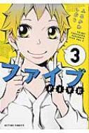 ファイブ 3 アクションコミックス