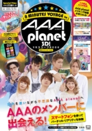 AAA planet 3D! VRスコープ BOOK 限定ステッカー付き