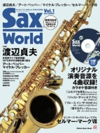 サックス・ワールド Vol.1 シンコーミュージックムック