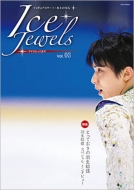 Ice Jewels (アイスジュエルズ)Vol.03 KAZIムック