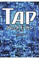 TAP 河出文庫