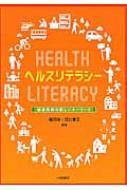 ヘルスリテラシー 健康教育の新しいキーワード