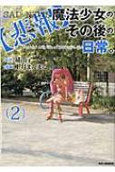 悲報 魔法少女のその後の日常。 2 Idコミックス / Rexコミックス