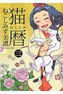 猫暦三 コミック ねこぱんちコミックス