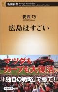 広島はすごい 新潮新書