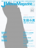 J Movie Magazine Vol.13 パーフェクトメモワール