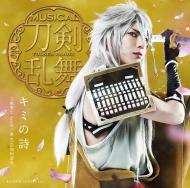 キミの詩 【予約限定盤B】(CD+DVD)