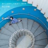 あたしはあたしのままで / 恋の中 (+DVD)【初回限定盤】