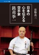 日本の心を伝える空手家 銘苅拳一 バウンダリー叢書