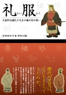 礼服 天皇即位儀礼や元旦の儀の花の装い