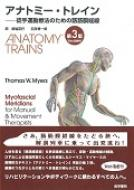 アナトミー・トレイン Web動画付 第3版 徒手運動療法のための筋筋膜経線