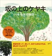 坂の上のケヤキ キセ木の物語