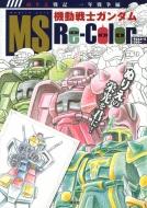 ぬりえ戦記一年戦争編 機動戦士ガンダム MS Re‐Color