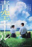 映画ノベライズ 青空エール 集英社オレンジ文庫