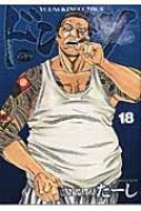 ドンケツ 18 Ykコミックス