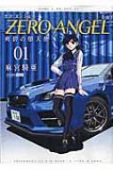 ゼロ エンジェル -爽碧の堕天使-1 Ykコミックス
