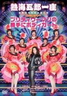 熱海五郎一座 新橋演舞場進出第二弾 爆笑ミステリー「プリティウーマンの勝手にボディガード」