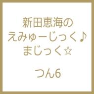 新田恵海のえみゅーじっく♪まじっく☆ つん6