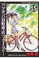 アオバ自転車店へようこそ! 15 Ykコミックス