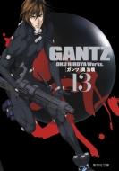GANTZ 13 集英社文庫 コミック版