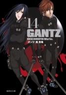 GANTZ 14 集英社文庫 コミック版
