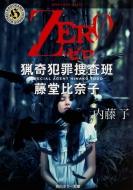ZERO 猟奇犯罪捜査班・藤堂比奈子 角川ホラー文庫