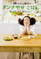 ニッチェ江上敬子のダンナやせごはん 胃袋をつかむ、嫁ラクレシピ!