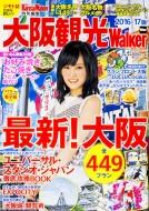 大阪観光walker 2016-17版 Kansaiwalker特別編集 ウォーカームック