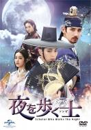 Yoru o Aruku Sonbi DVD-SET1