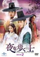 Yoru o Aruku Sonbi DVD-SET2