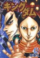 キングダム 43 ヤングジャンプコミックス