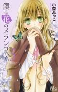 僕に花のメランコリー 3 マーガレットコミックス
