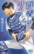 群青にサイレン 3 マーガレットコミックス