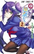ゆらぎ荘の幽奈さん 2 ジャンプコミックス