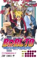 BORUTO -ボルト--NARUTO NEXT GENERATIONS-1 ジャンプコミックス