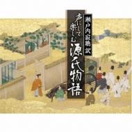 Setouchi Jakucho Yaku Koe Ni Shite Tanoshimu[genji Monogatari][roudoku]
