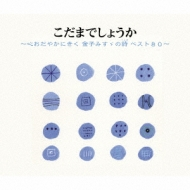 こだまでしょうか〜金子みすゞの詩 ベスト80【朗読】