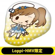 オリジナルダイカット クッション(双海真美)【Loppi・HMV限定】/アイドルマスター プラチナスターズ