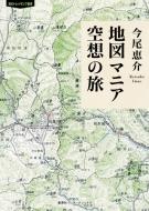 地図マニア空想の旅 知のトレッキング叢書