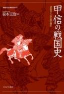 甲信の戦国史 武田氏と山の民の興亡 地域から見た戦国150年