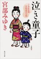 泣き童子 三島屋変調百物語参之続 角川文庫