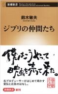 ジブリの仲間たち 新潮新書