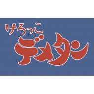 けろっこデメタン DVD-BOX HDリマスター版 想い出のアニメライブラリー 第60集