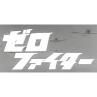 ゼロファイター DVD-BOX HDリマスター版 昭和の名作ライブラリー 第26集