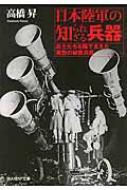 日本陸軍の知られざる兵器 兵士たちを陰で支えた異色の秘密兵器 光人社NF文庫