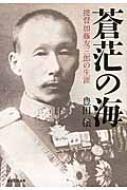 蒼茫の海 提督加藤友三郎の生涯 光人社NF文庫